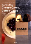 """New York Style Series-Cheese cakes, Coffee Cakes"""