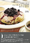 """Best Sweets Guide Book of New York introduced by Akiko hirano, owner of MATSUNOSUKE"""