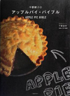 Apple Pie Bible